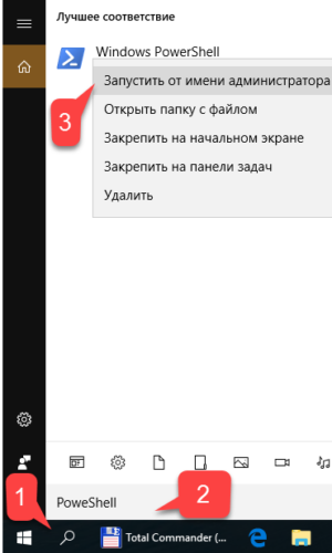 Запускаем PowerShell с правами Администратора