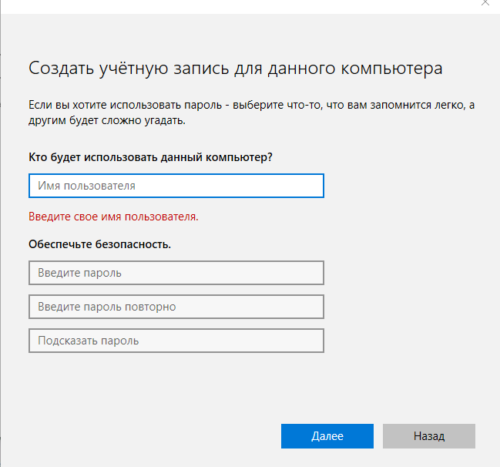 создать учётную запись в Windows 10