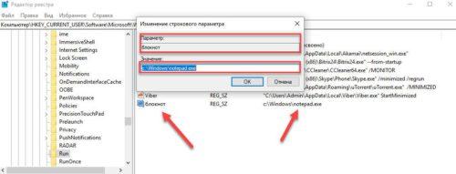 добавление программы в автозагрузку через редактор реестра