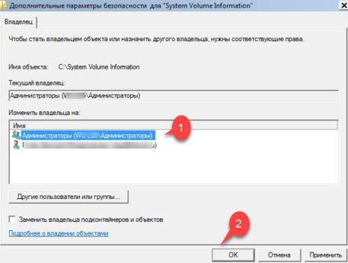 меняем владельца папки system volume information
