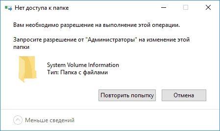 нет доступа к папке system volume information