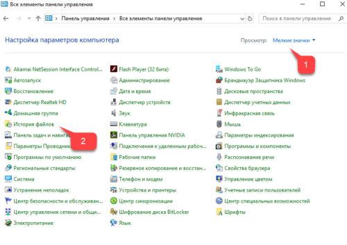 открываем историю файлов в панели управления windows