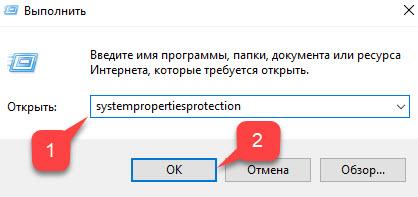 Открываем защиту системы Windows