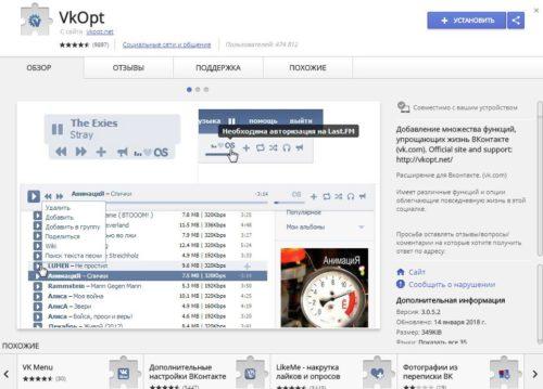 приложение вкопт для создания резервной копии переписки вконтакте