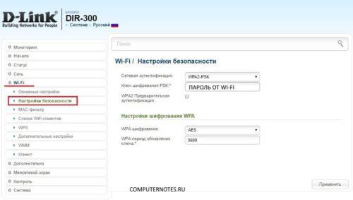смотрим пароль wi-fi на роутере D-Link
