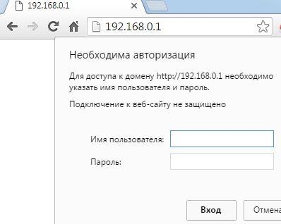 входим в настройки роутера по ip-адресу 192.168.0.1
