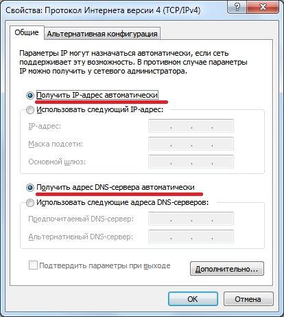 Включить автоматическое получение ip-адреса от роутера