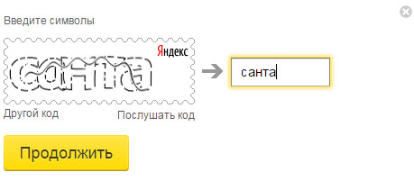 Проверочный код Яндекс почты