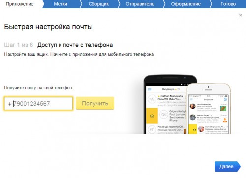 Доступ к Яндекс почте с телефона