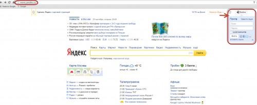 Переходим на главную страницу Яндекса