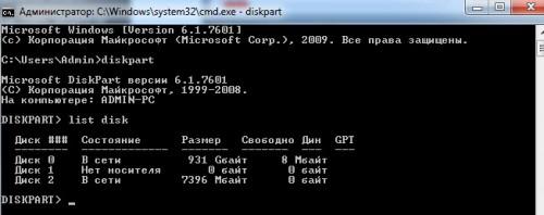 Снимаем защиту от записи на флешку через diskpart