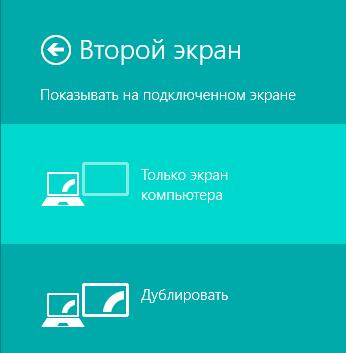 Выбираем второй экран Windows 8