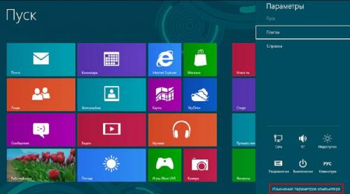 Изменение параметров компьютера Windows 8