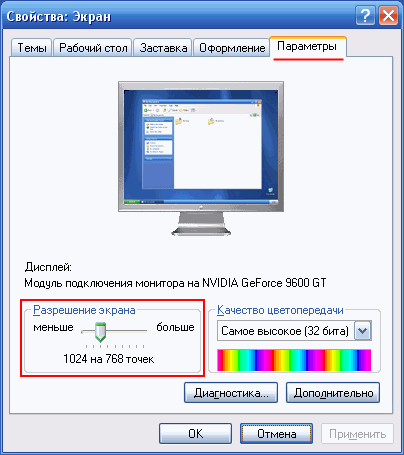 Параметры экрана Windows xp
