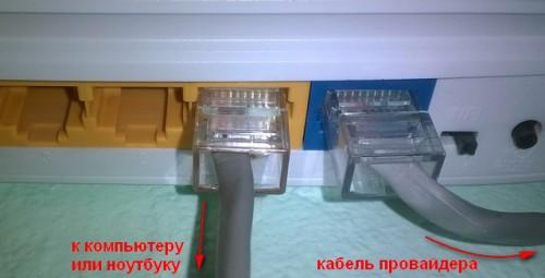 Подключение роутера TP Link TL-WR841N к компьютеру