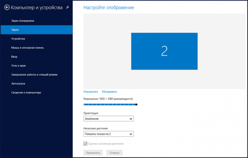 Изменить разрешение экрана Windows 8