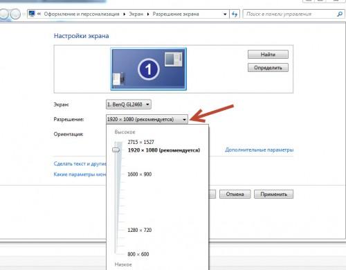 разрешение экрана в Windows 7