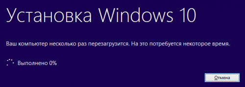 Загрузка файлов Windows 10