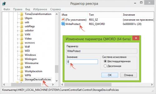 Отключаем параметр write protect в реестре