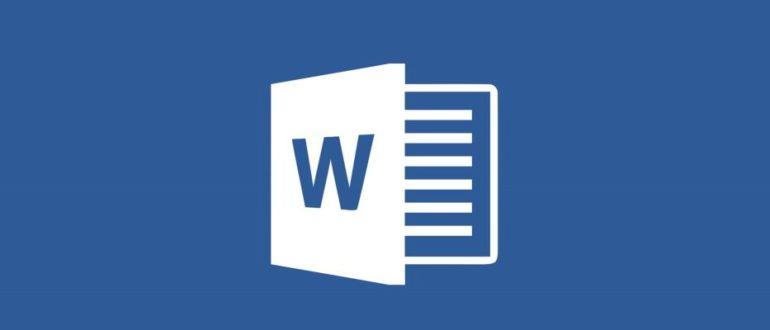Удаление страницы в Word
