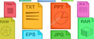 Как поменять расширение файла