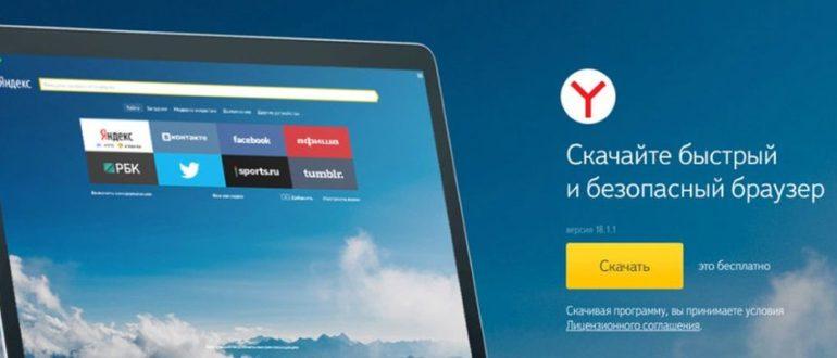 Обновляем Yandex браузер до последней версии