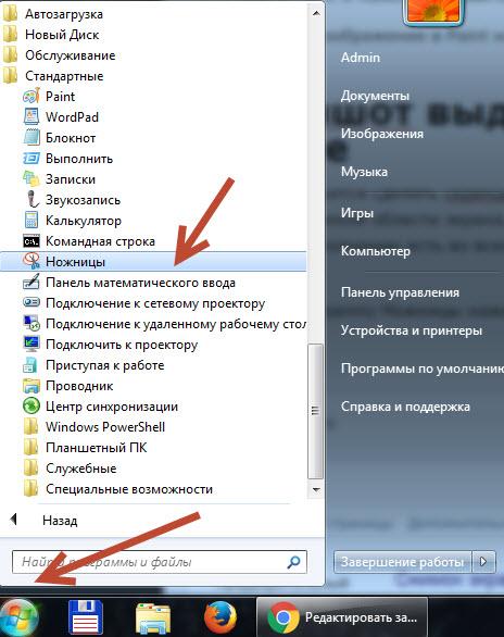 Делаем скриншот программой ножницы