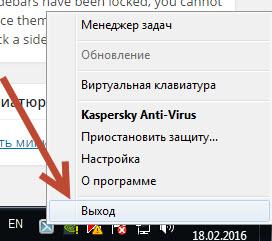 Отключаем антивирус