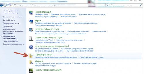 Параметры папок в Windows 7