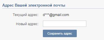 Поменять email Встраницы контакте
