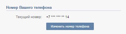 Поменять номер телефона Вконтакте