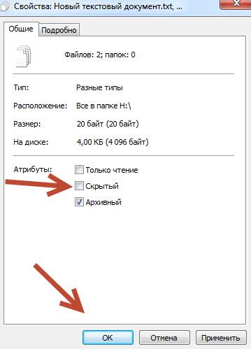 Делаем скрытые файлы видимыми