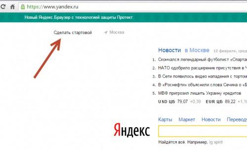 Сделать страницу стартовой в Google Chrome