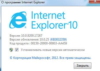 Смотрим версию Internet Explorer