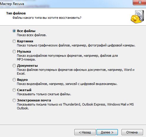Типы файлов для восстановления Recuva