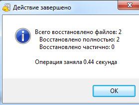 Восстановленные файлы с флешки
