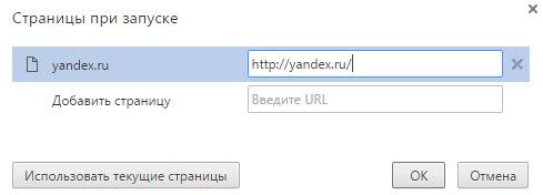 Яндекс страница при запуске Гугл Хром