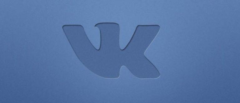 Удаление страницы Вконтакте навсегда