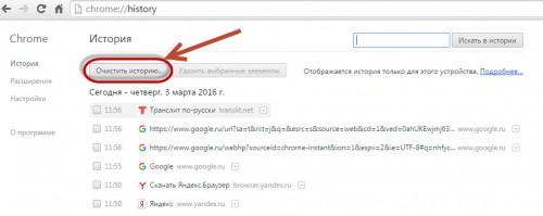 Очистить историю в Гугл Хроме