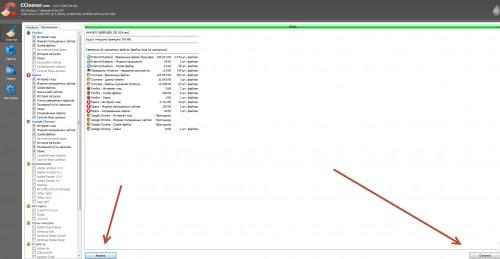 Очистка кэша браузеров в CCleaner