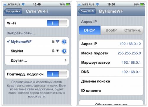 проверяем работу wi-fi на телефоне