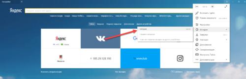 История Яндекс браузер