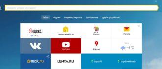 Включение и чистка куков в Яндекс Браузере