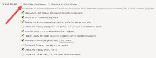 Настройки содержимого Яндекс Браузер