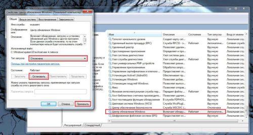 Отключение службы обновления Windows 7