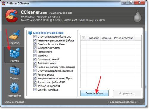 чистка реестра программой ccleaner