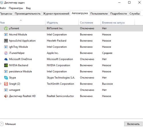 отключаем ненужные программы в автозагрузке windows 10