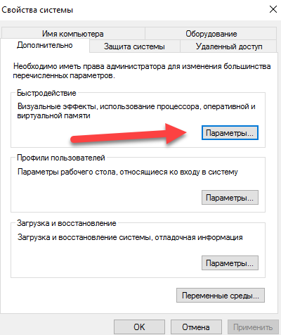 параметры системы windows 10