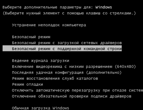 безопасный режим с поддержкой командной строки windows 10