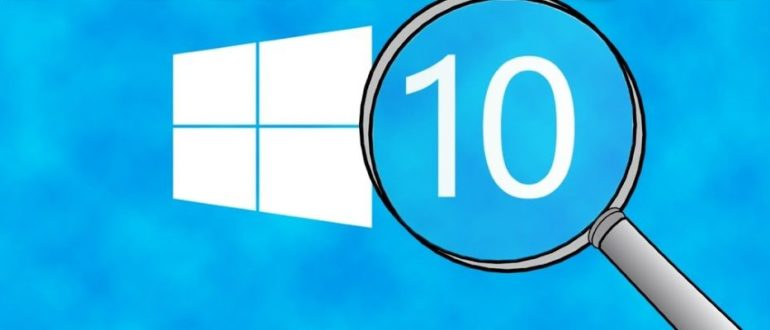 Отключение слежения Windows 10
